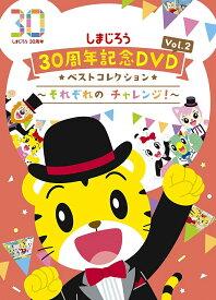 しまじろう30周年記念DVD Vol.2 ベストコレクション〜それぞれの チャレンジ!〜(完全生産限定盤) [ しまじろう ]