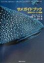 サメガイドブック 世界のサメ・エイ図鑑 [ アンドレア・フェッラーリ ]
