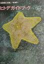 ヒトデガイドブック Sea stars and brittle sta [ 佐波征機 ]