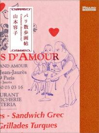 フィガロブックス パリ散歩画帖 (Figaro Books) [ 山本容子 ]