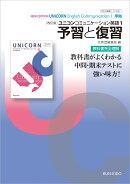 [改訂版]ユニコンコミュニケーション英語1 予習と復習