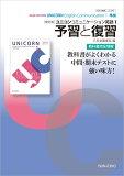 [改訂版]ユニコンコミュニケーション英語1予習と復習(文英堂版345)改訂版