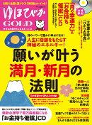 ゆほびかGOLD vol.38