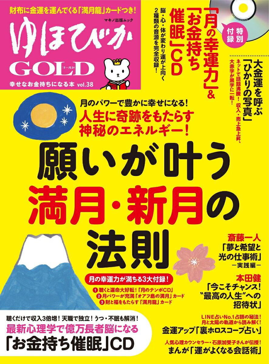 ゆほびかGOLD vol.38 幸せなお金持ちになる本