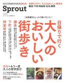 【バーゲン本】Sprout 日帰りで行く大人のおいしい街歩き1 鎌倉・下町・神楽坂