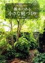 雑木のある小さな庭づくり 狭くても心地よい [ 栗田信三 ]
