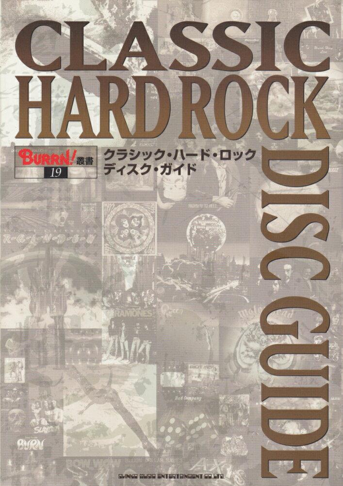 クラシック・ハード・ロックディスク・ガイド (BURRN!叢書)