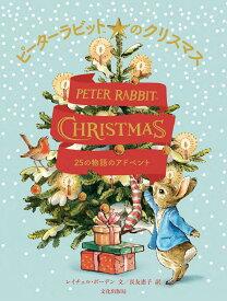 ピーターラビットのクリスマス 25の物語のアドベント PETER RABBIT CHRISTMAS [ レイチェル・ボーデン ]
