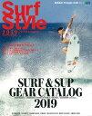 Surf Style(2019) サーフ&SUP最新ギアカタログ (エイムック)