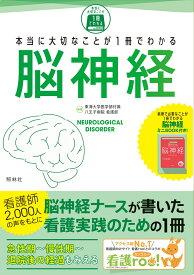 本当に大切なことが1冊でわかる脳神経 [ 東海大学医学部付属八王子病院看護部 ]