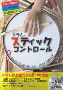 ドラム・スティックコントロール