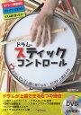 ANB017 ドラムスティックコントロール 〜口ドラムでリズム譜に強くなる!4STEP上達法615〜 DVD&QR動画付 [ 森谷 …