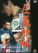日本極道史 仁義絶叫2 修羅の仁義