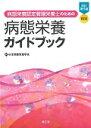 病態栄養認定管理栄養士のための病態栄養ガイドブック改訂第5版 [ 日本病態栄養学会 ]
