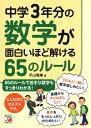 中学3年分の数学が面白いほど解ける65のルール (Asuka business & language book) [ 平山雅康 ]