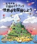 【謝恩価格本】DK4 世界中を探検しよう