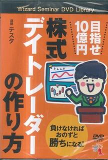 DVD>目指せ10億円株式デイトレーダーの作り方 [Wizard Seminar DVD Library] (<DVD>) [ テスタ ]
