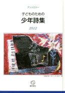 子どものための少年詩集(2012)