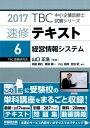 経営情報システム (TBC中小企業診断士試験シリーズ) [ 鳥島朗広 ]