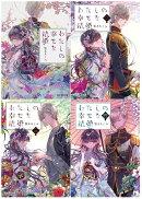 【セット】わたしの幸せな結婚1〜4巻セット