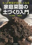 【バーゲン本】家庭菜園の土づくり入門ーもっと野菜がおいしくなる