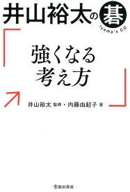 井山裕太の碁 強くなる考え方 [ 井山 裕太 ]