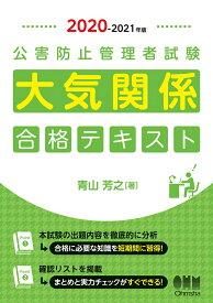 2020-2021年版 公害防止管理者試験 大気関係 合格テキスト [ 青山芳之 ]