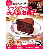 殿堂入りレシピがスゴイ!クックパッドの大人気お菓子増補・改訂版 (FUSOSHA MOOK)