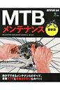 MTBメンテナンス最新版 自分でできるメンテナンスのすべて。最新XTRと電動 (エイムック)