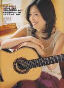 村治佳織ギターソロコレクション(vol.2)