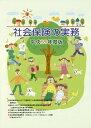 社会保険の実務(平成29年度版) [ 広報社 ]