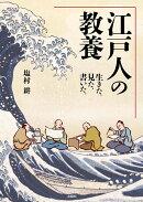江戸人の教養