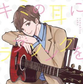 キミの耳にラブソングを (初回限定盤 CD+DVD) [ 佐香智久 ]