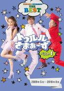 トゥルルさまぁ〜ず ベスト1 2009年5月〜2010年8月