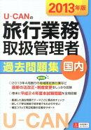 U-CANの旅行業務取扱管理者過去問題集国内(2013年版)