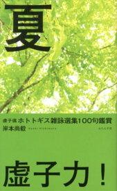 ホトトギス雑詠選集100句鑑賞(夏) [ 高浜虚子 ]