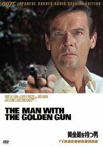 007 黄金銃を持つ男 TV放送吹替初収録特別版