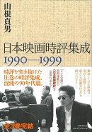 日本映画時評集成 1990-1999