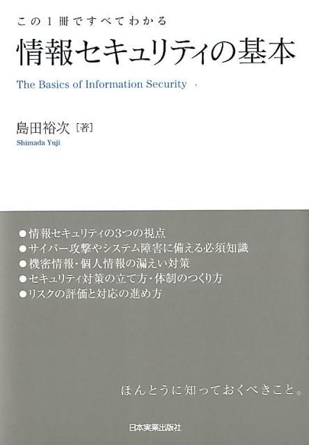 情報セキュリティの基本 [ 島田裕次 ]