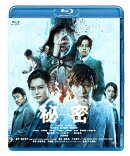 秘密 THE TOP SECRET【Blu-ray】