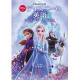 ディズニーの英語コレクション(21) アナと雪の女王2