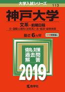 神戸大学(文系ー前期日程)(2019)