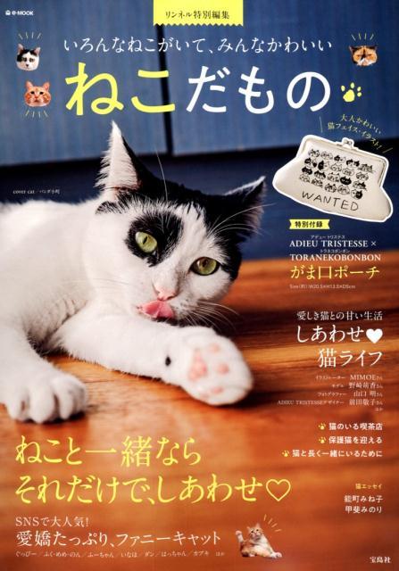 ねこだもの (e-MOOK リンネル特別編集)