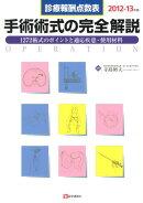 手術術式の完全解説(2012-13年版)