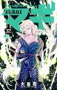 マギ 32 (少年サンデーコミックス) [ 大高 忍 ]