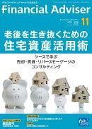 Financial Adviser 2016年11月号 (ファイナンシャル・アドバイザー)