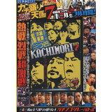 DVD>チーム対抗パチスロリレーバトルカチ盛り天国(7) (<DVD>)