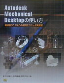 Autodesk Mechanical Desktopの使い方