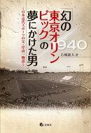 「幻の東京オリンピック」の夢にかけた男