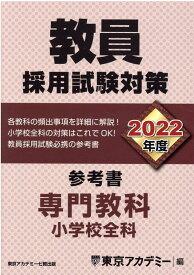 教員採用試験対策参考書(2022年度) 専門教科 小学校全科 (オープンセサミシリーズ) [ 東京アカデミー ]